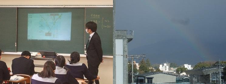 6限目の4年理系物理。そのころには冷たい雨がやみ、東の空に虹が見えました。