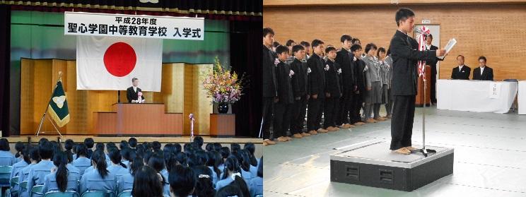 学校長式辞/新入生代表宣誓